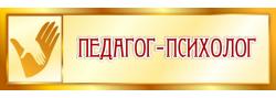 Центр помощи Школьный психолог