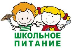 Школьное Питание в ГБОУ СОШ Шигоны