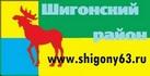 Неофициальный сайт Шигонского района