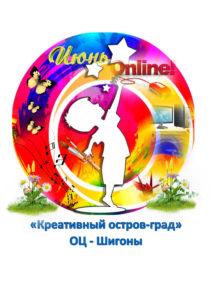 Онлайн смена